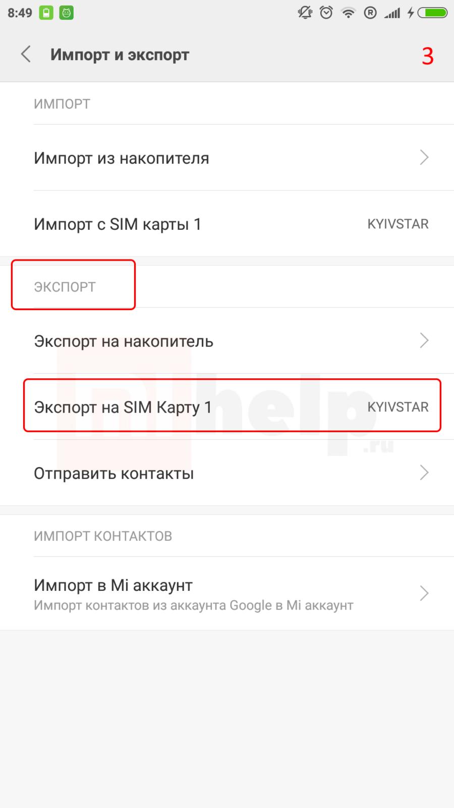 Импорт контактов с SIM-карты на iPhone - Служба поддержки 28
