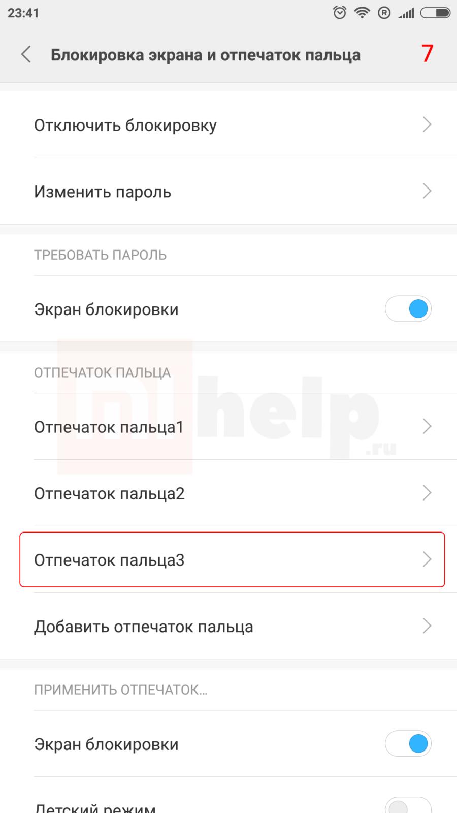 Блокировка номеров телефонов и контактов на устройствах 33