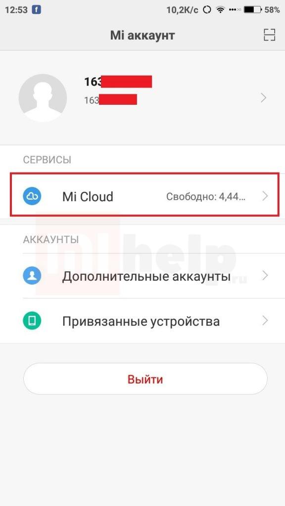 выбор Mi cloud