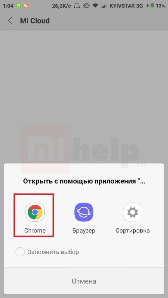 Выбор приложения для открытия