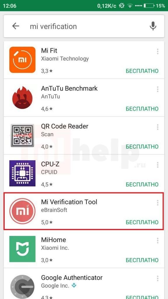приложение для проверки в Google Play