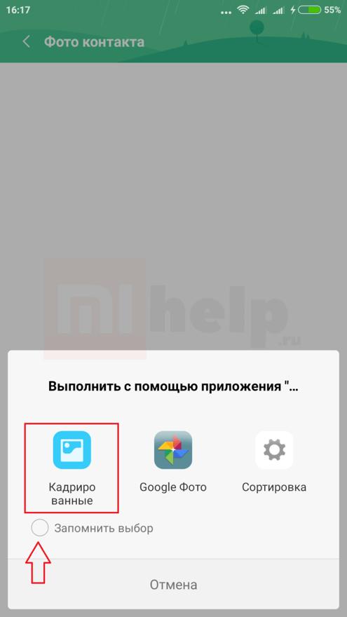 Выбор приложения для выполнения