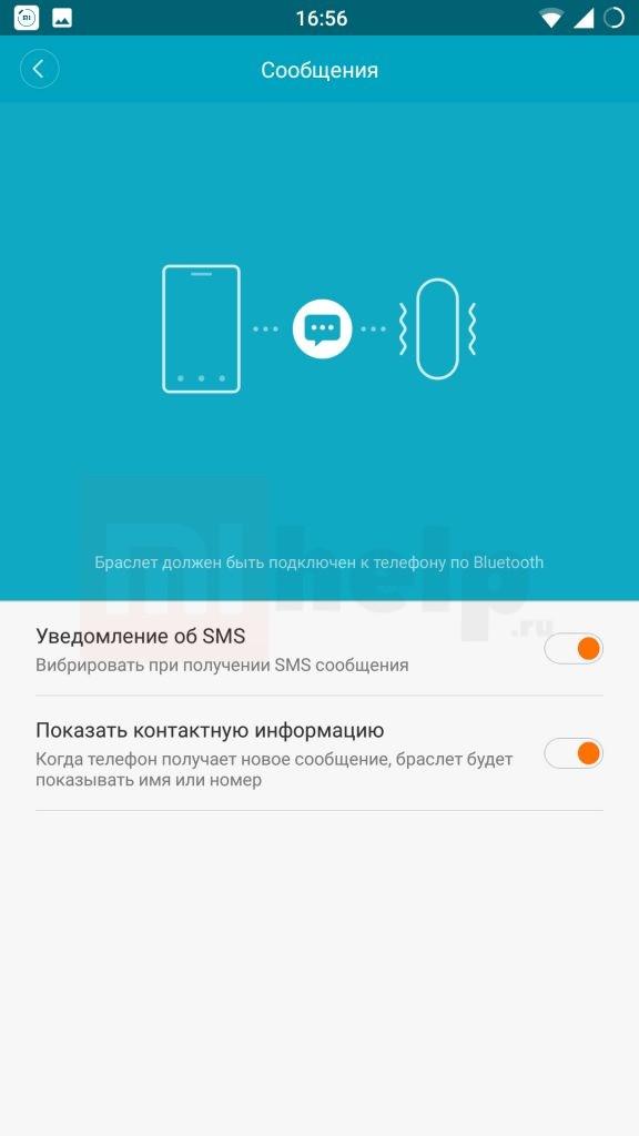 уведомление об SMS