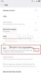 Активация NFC