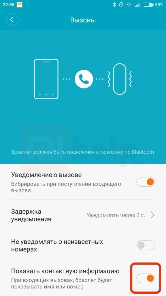 Активация отображения контактной информации