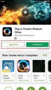 приложение установлено