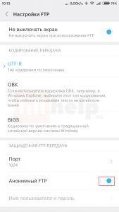 """Ползунок """"Анонимный FTP"""""""