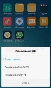 Варианты использования USB