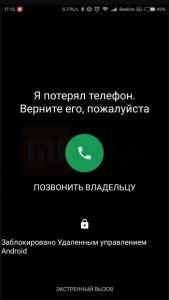 вид телефона