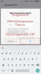 ввод пароля и имени пользователя