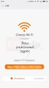 адрес FTP