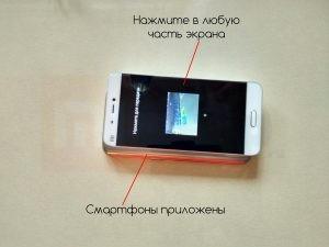 смартфоны приложены