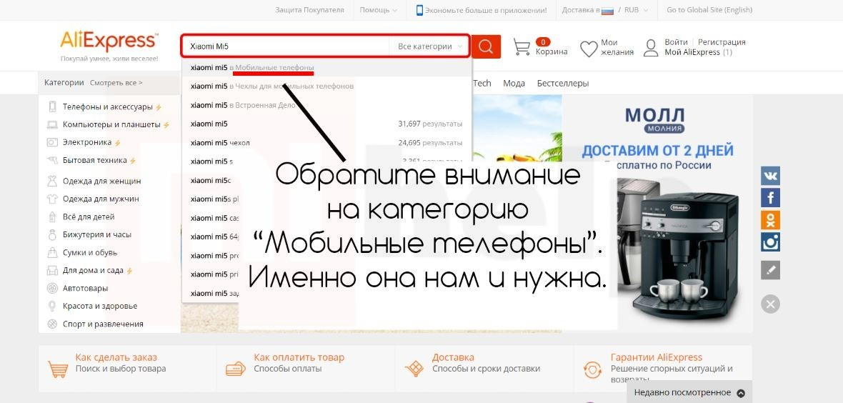 Сайт Aliexpress