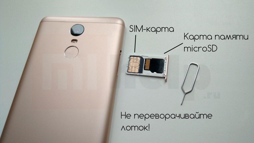 смартфон и sim лоток
