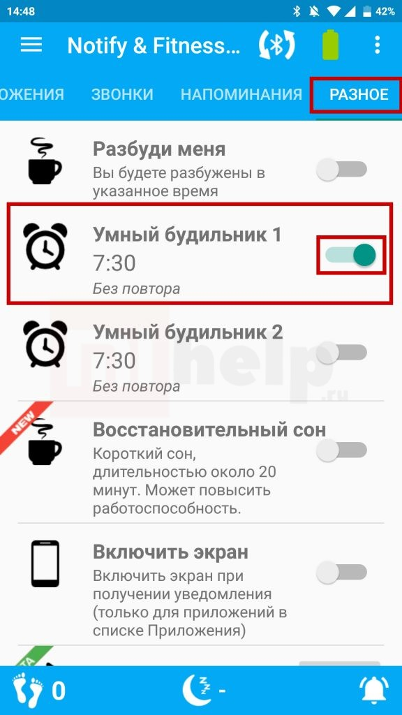 "вкладка ""разное"" notify&fitness"
