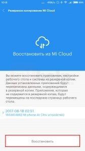 восстановление сохранения mi cloud