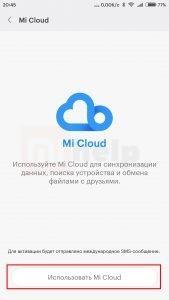 Начало работы с Mi Cloud