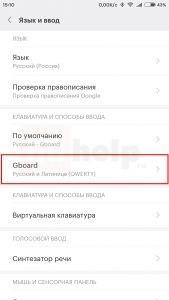 пункт Gboard