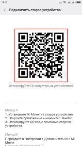 QR-код для передачи