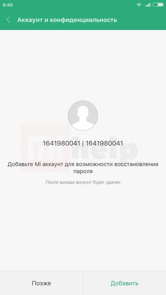 Mi аккаунт для восстановления пароля конфиденциальности
