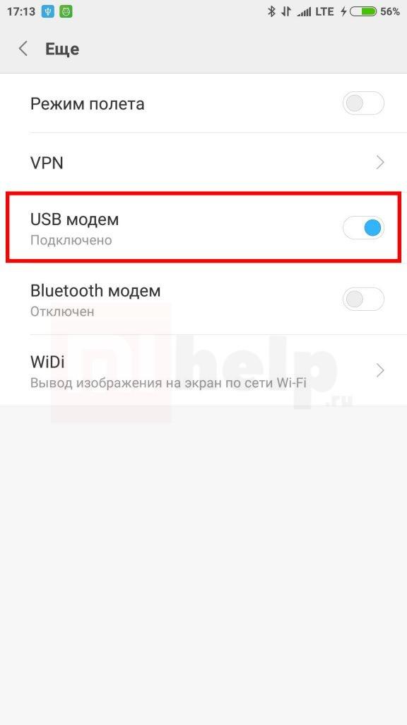 Включение модема USB