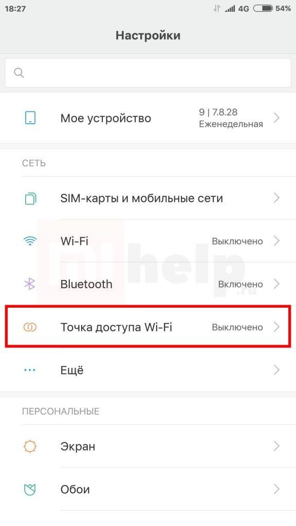 "Пункт ""Точка доступа Wi-Fi"" в настройках"