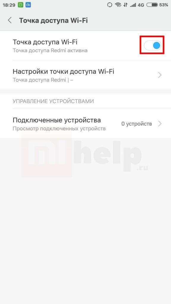 Активация точки доступа Wi-Fi