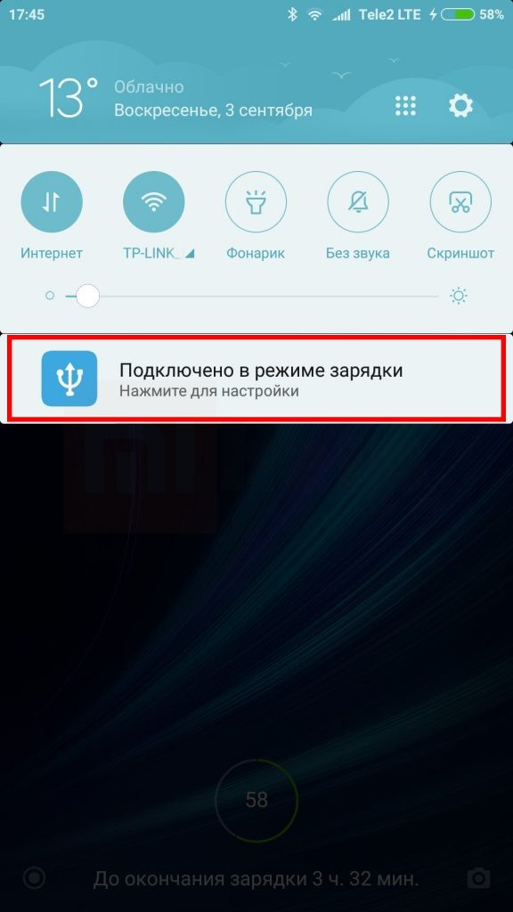 Уведомление о режиме подключения USB