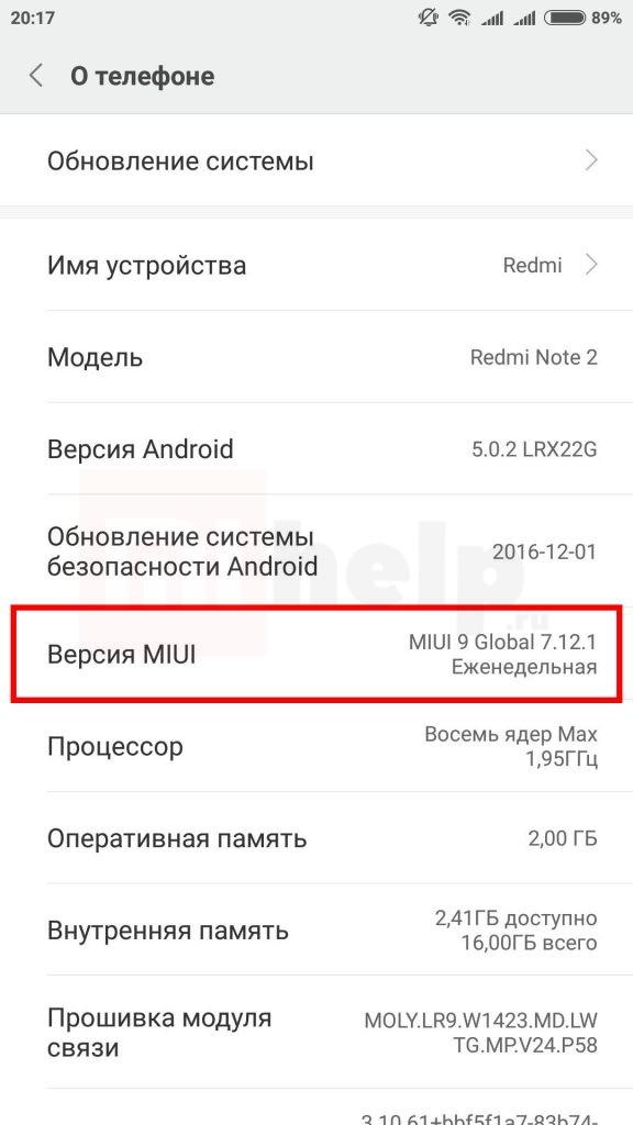 """Еженедельная MIUI. Скриншот """"О телефоне"""""""