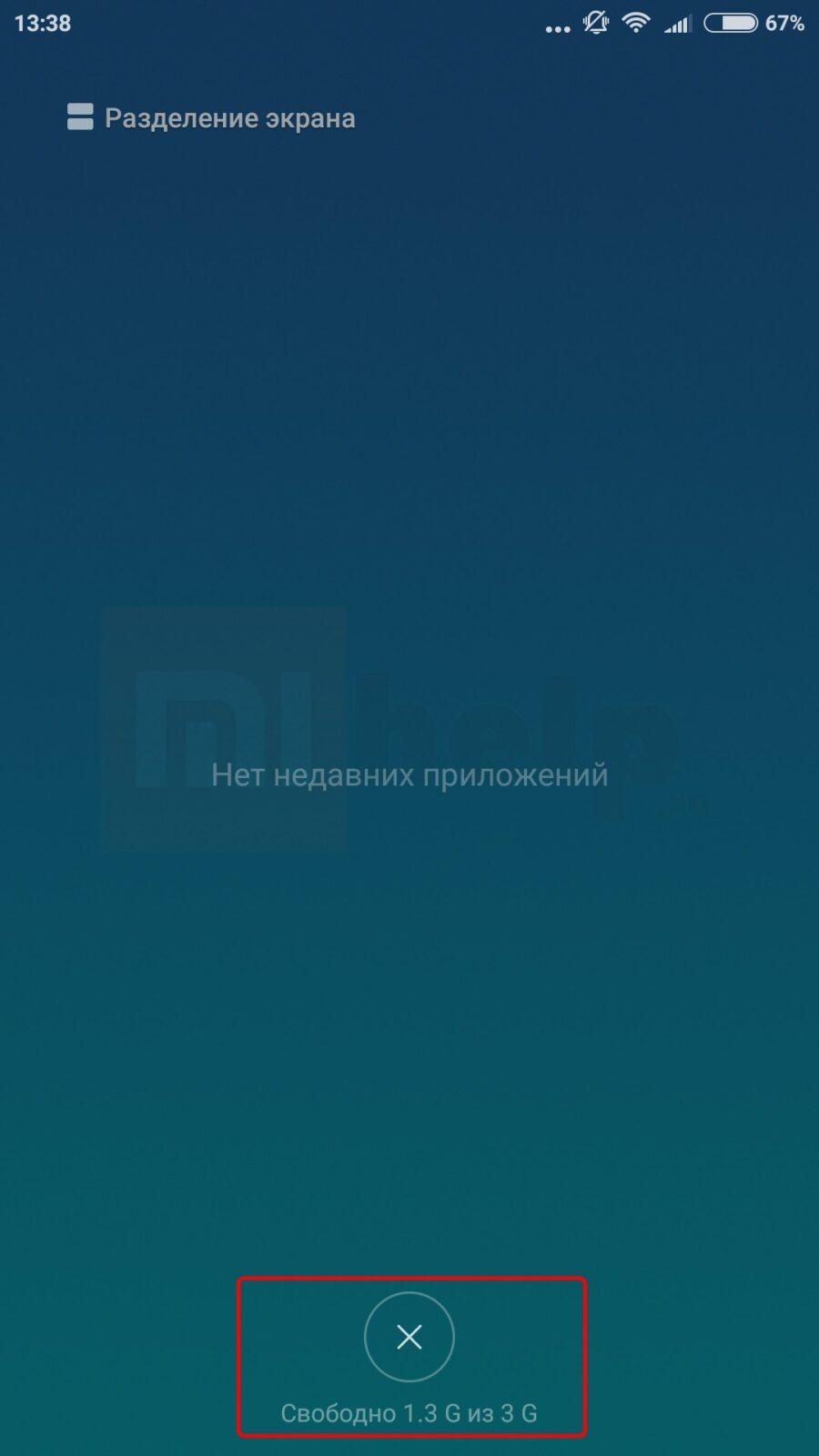 экран последних приложений